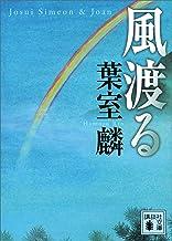 表紙: 風渡る (講談社文庫) | 葉室麟