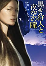 表紙: 黒き狩人と夜空の瞳 サイ=チェンジリングシリーズ (扶桑社BOOKSロマンス) | 藤井 喜美枝