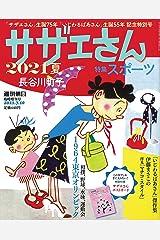 サザエさん 2021 夏 (週刊朝日増刊) 雑誌