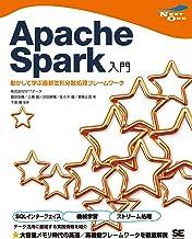 表紙: Apache Spark入門 動かして学ぶ最新並列分散処理フレームワーク | 株式会社NTTデータ