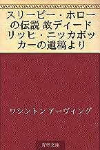 表紙: スリーピー・ホローの伝説 故ディードリッヒ・ニッカボッカーの遺稿より | ワシントン アーヴィング