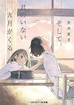 表紙: そして、君のいない九月がくる (メディアワークス文庫)   天沢 夏月