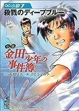 小説 金田一少年の事件簿(7) 殺戮のディープブルー (講談社漫画文庫)