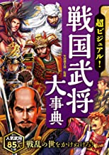 表紙: 超ビジュアル! 戦国武将大事典 | 矢部健太郎
