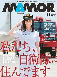 MAMOR(マモル) 2014 年 11 月号 [雑誌] (デジタル雑誌)
