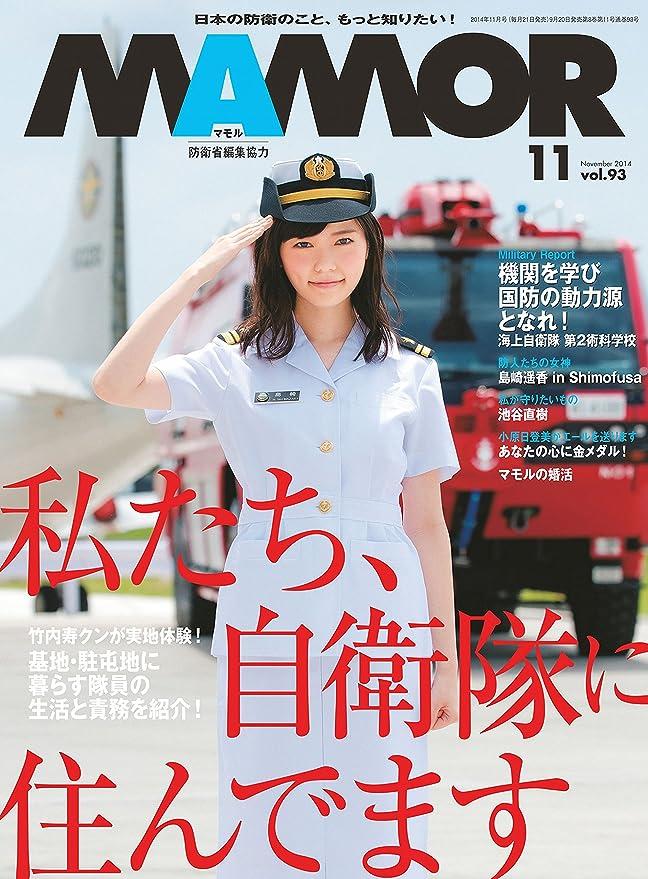 士気姓重量MAMOR(マモル) 2014 年 11 月号 [雑誌] (デジタル雑誌)