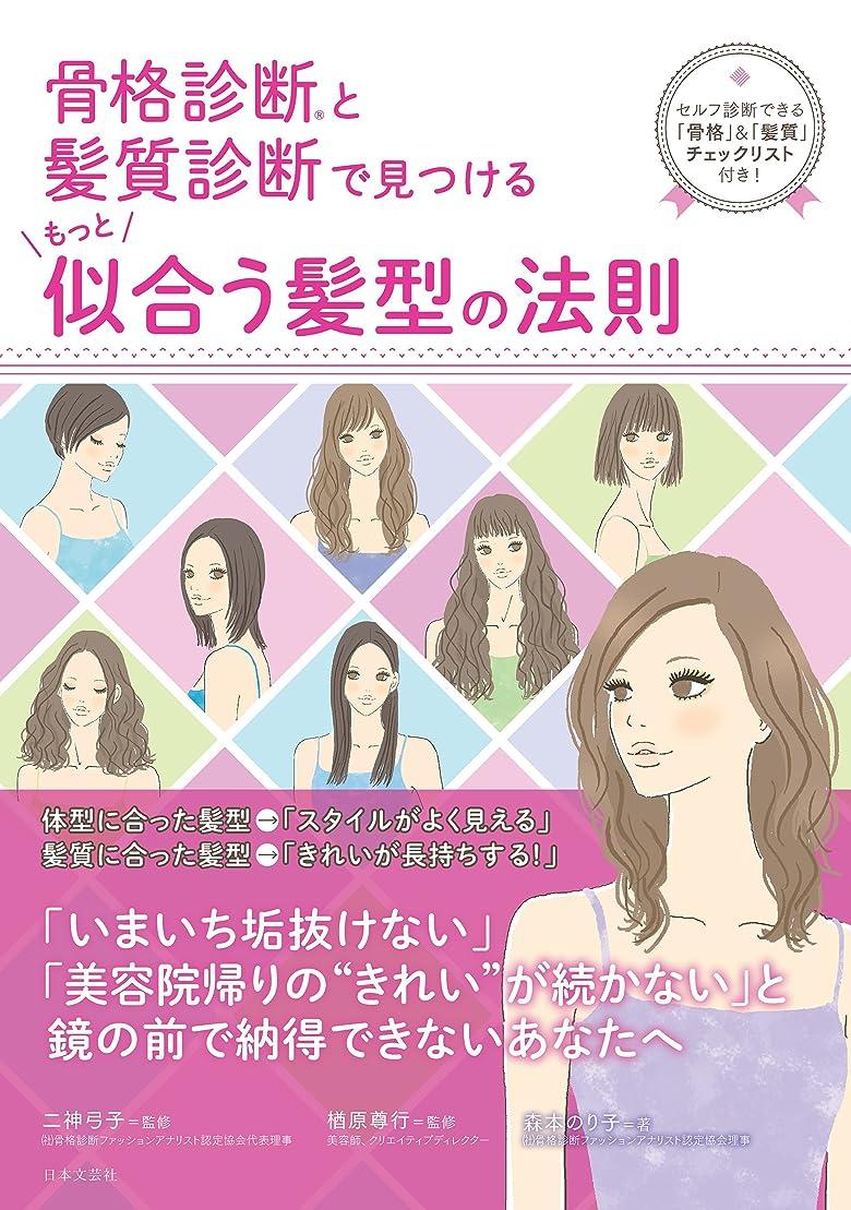 アーサーコナンドイルエキスパート真剣に骨格診断(R)と髪質診断で見つける もっと似合う髪型の法則