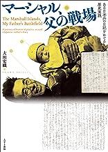 表紙: マーシャル、父の戦場 ある日本兵の日記をめぐる歴史実践 | 大川史織