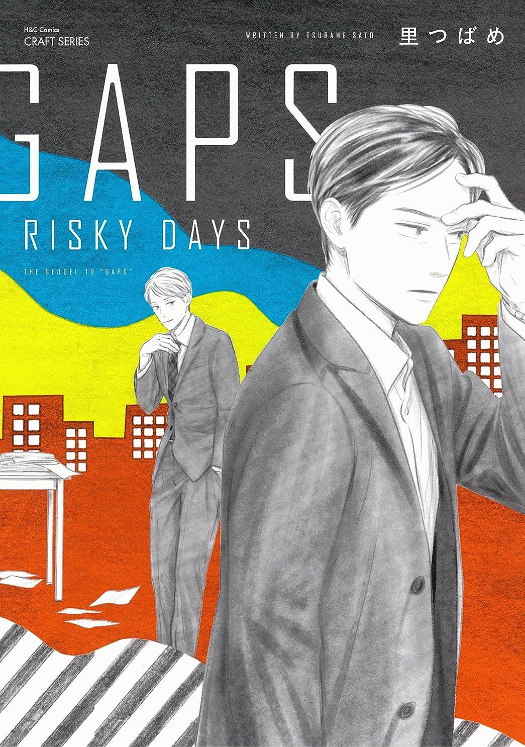 歩き回る年金受給者カスケードGAPS RISKY DAYS 【電子限定おまけマンガ付】 (HertZ&CRAFT)