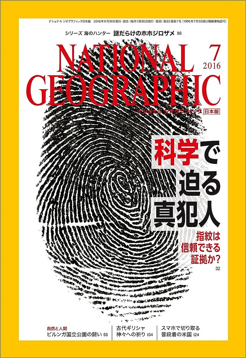 航空便脱獄ピービッシュナショナル ジオグラフィック日本版 2016年7月号 [雑誌]