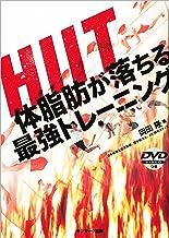 表紙: HIIT 体脂肪が落ちる最強トレーニング | 岡田 隆