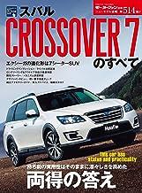 表紙: ニューモデル速報 第514弾 スバル CROSSOVER 7のすべて | 三栄書房