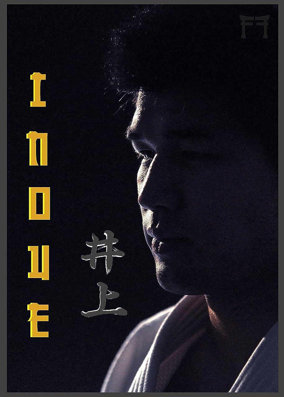 移動広げる孤児Inoue - The Boxset 井上康生DVDボックスセット