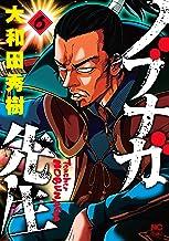 表紙: ノブナガ先生 6 | 大和田秀樹
