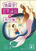 表紙: 地獄堂霊界通信(4) (講談社文庫) | 香月日輪