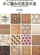 表紙: かご編みの技法大全:編む・かがる・組む・巻く・結ぶ、編み方の技法を網羅した決定版 | 佐々木 麗子