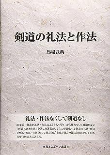 剣道の礼法と作法