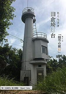 田倉埼灯台~続・灯台護PJ Mamori Series~ (続・灯台護プロジェクト)