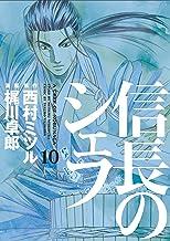 表紙: 信長のシェフ 10巻 (芳文社コミックス) | 西村ミツル