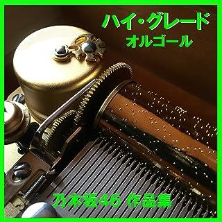 サヨナラの意味 Originally Performed By 乃木坂46 (オルゴール)