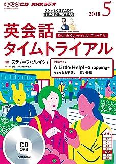 NHK CD ラジオ 英会話タイムトライアル 2018年5月号