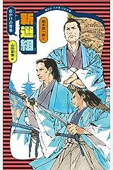 命がけの青春 新選組 (講談社 火の鳥伝記文庫) Kindle版