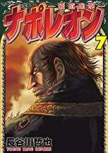 表紙: ナポレオン~覇道進撃~(7) (ヤングキングコミックス) | 長谷川哲也