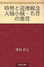 表紙: 時勢と道徳観念 大賊小賊・名誉の悪党   喜田 貞吉