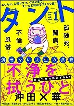 表紙: Comicタント Vol.1 | 沖田×華