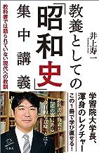 表紙: 教養としての「昭和史」集中講義 教科書では語られていない現代への教訓 (SB新書)   井上 寿一