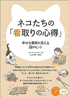 ネコたちの「看取りの心得」 幸せな最期を迎える50のヒント コツがわかる本