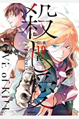 殺し愛10 (MFコミックス ジーンシリーズ) Kindle版