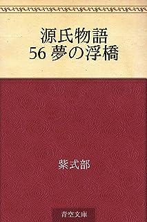 源氏物語 56 夢の浮橋