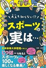 表紙: 日本体育大学教授がおしえる! 大人も知らない!?スポーツの実は… スポーツが100倍楽しくなる事典 | 白旗和也
