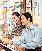 表紙: 連続テレビ小説 エール Part2 NHKドラマ・ガイド   NHK出版