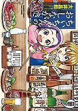ちぃちゃんのおしながき 繁盛記 (9) (バンブーコミックス)