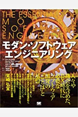 モダン・ソフトウェアエンジニアリング Kindle版