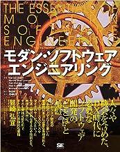表紙: モダン・ソフトウェアエンジニアリング | Ivar Jacobson