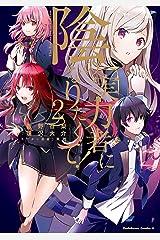 陰の実力者になりたくて! (2) (角川コミックス・エース) Kindle版