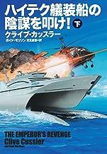 表紙: ハイテク艤装船の陰謀を叩け!(下) (扶桑社BOOKSミステリー) | クライブ・カッスラー