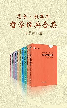 尼采·叔本华哲学经典合集(套装共10册)