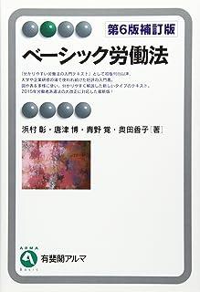ベーシック労働法 第6版補訂版 (有斐閣アルマ)