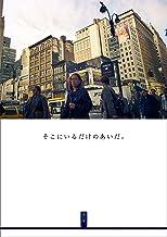 ニューヨーク写真 #053 : そこにいるだけのあいだ vol.2 : NewYork Photo Art Photography Posters / 写真と言葉 / NY