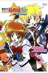 魔法少女リリカルなのはA's (ノーラコミックス) Kindle版