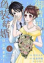 表紙: 御曹司と偽装結婚はじめます! 1巻 (Berrys COMICS)   石川ユキ