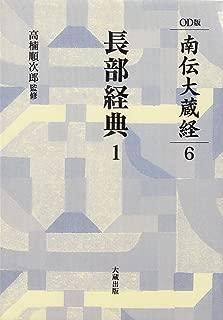 南伝大蔵経 (第6巻) (OD版南伝大蔵経)