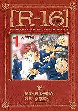 新装版[R-16](1)春の13歳 (ヤングマガジンコミックス)