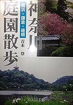 神奈川庭園散歩―横浜・鎌倉・箱根