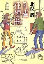 表紙: 孔雀狂想曲 (集英社文庫) | 北森鴻