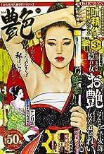 コミック艶 vol.13―お色気時代劇専門マガジン (パーフェクト・メモワール)